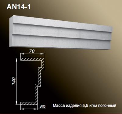 Наличник AN14-1 - Оконные обрамления.