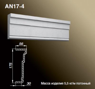 Наличник AN17-4 - Оконные обрамления.